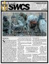 Inside SWCS - 03.07.2011